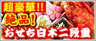 【予約販売:2009年12月末より順次発送】 超豪華!!絶品!おせち白木二段重