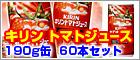 【即日発送】 キリン トマトジュース有塩190g缶 30本入り×2 60本セット